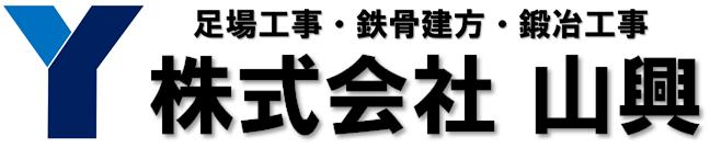 株式会社 山興